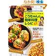 こうちゃんの簡単料理レシピ 7 (TJ MOOK) 相田 幸二 (2010/6/7)