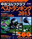 中古ゴルフクラブ ベストランキング2013