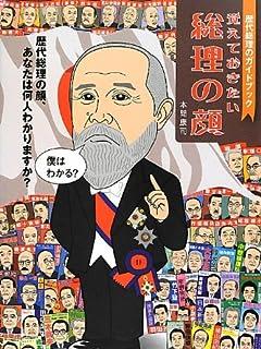 歴代宰相と徹底比較 安倍晋三「総理の器」大検証 vol.4