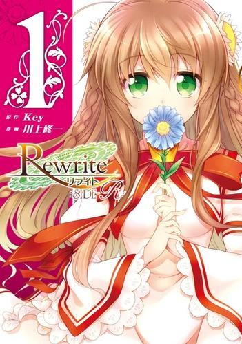 Rewrite:SIDE-R(1) (電撃コミックス)