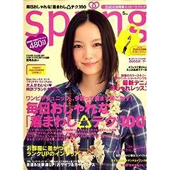 spring (スプリング) 2008年 05月号