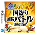 KOEI The Best 国盗り頭脳バトル 信長の野望 コーエー (Video Game2010) (Nintendo DS)