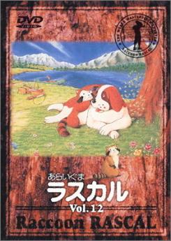 あらいぐまラスカル(12) [DVD]