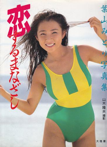 恋するまなざし―葉山みどり写真集 (ニューアイドル写真集)