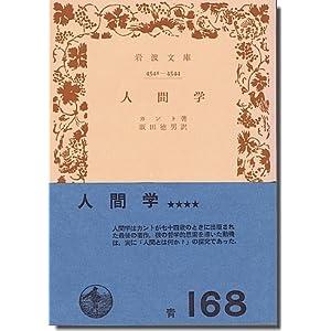 人間学 (岩波文庫 青 626-2)