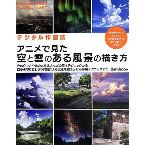 デジタル作画法 アニメで見た空と雲のある風景の描き方