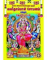 Sri Lalithambal Shobanam and Devi Padam: A Set of 2 Copies