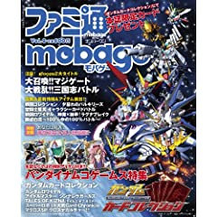 Tt@~ 2012N 1018  t@~Mobage (oQ[) Vol.8 [G]