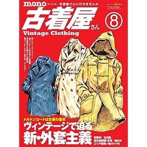 monoスペシャル古着屋さん 8―Vintage Clothing (ワールド・ムック 911)