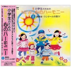 NEW!小学生のための心のハーモニー8  コンクールの歌Ⅳ