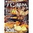 東京のおいしいパン屋さん (ぴあMOOK) (大型本2010/9/30)