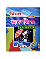 Vimal Manchitra academic book. Part : 3