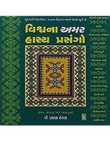 Vishva Na Amar Hasya Prasango