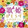 �̕P~BEST J-POP 1st Stage~