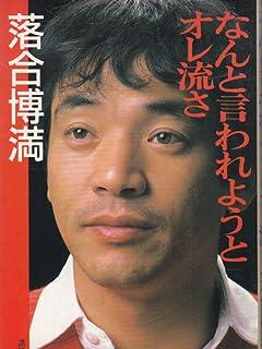 WBC監督固辞「本当の理由」落合博満「来季オリックス監督」 vol.1