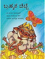 Brahma's Butterfly/Brahmana Chitte
