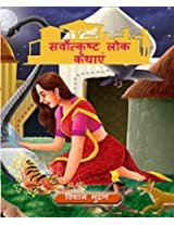 The very best Folk Tales (Folk)