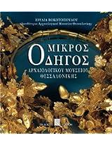 Mikros Odigos Archaiologikou Mousiou Thessalonikis