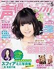 竹達彩奈が飾る「声優グランプリ」5月号の表紙イメージが公開