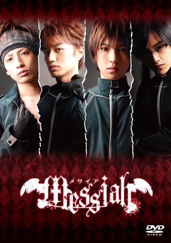 メサイア初回生産版<2枚組特別版> [DVD]