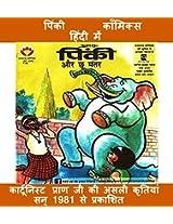 Pinki Aur Choo Mantar In Hindi