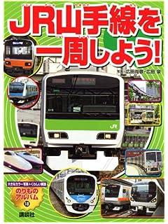 田町-品川間に新設「山手線新駅名」当サイトが徹底予測