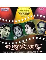 Money Parey Sei Sab Din (Bengali Film Anusandhan)