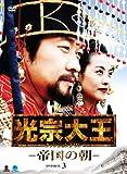 [DVD]���@�剤-�鍑�̒�- DVD-BOX 5