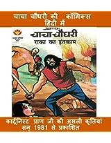 Chacha Chaudhary Aur Raka Ka Intkaam in Hindi