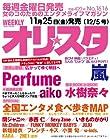 「オリ☆スタ」12/5号に水樹奈々グラビア&インタビューを掲載