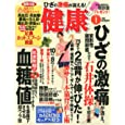 健康 2011年 01月号 [雑誌] (雑誌2010/12/2)
