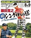 藤田寛之 続・シングルへの道—コースを征服する戦略と技