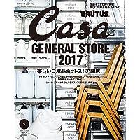 Casa BRUTUS 2017年3月号 小さい表紙画像