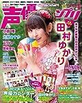 田村ゆかりの振り袖姿が可愛い「声優グランプリ」1月号の表紙