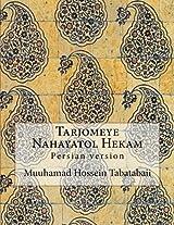 Tarjomeye Nahayatol Hekam: Persian Version