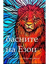 Aesop's Fables (Bulgarian edition)