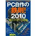 PC自作の鉄則! 2010 (日経BPパソコンベストムック) 日経WinPC編集部 (2009/10/16)