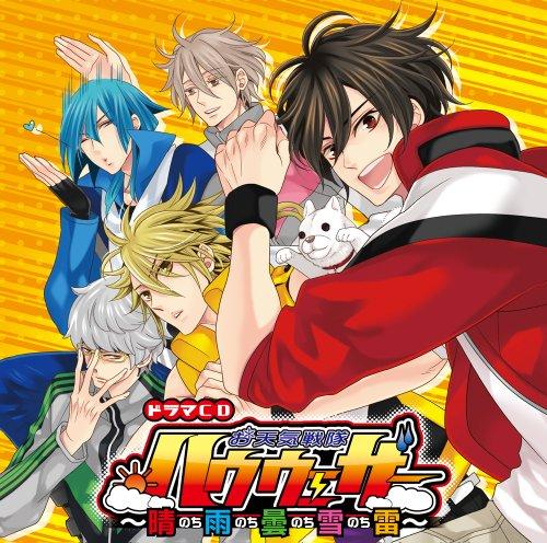 「お天気戦隊ハウウェザー 3」2012年1月15日発売