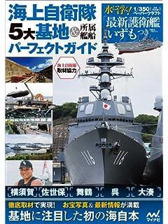 中国が猛反発!海自最大「護衛艦いずも」驚異の実力