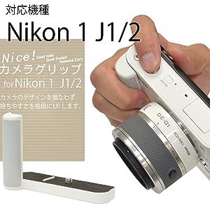 Nice! カメラグリップ for Nikon 1 J1/2 【Nikon 1 J1 / J2対応】 デザイン性も損なわず持ちやすさアップ!