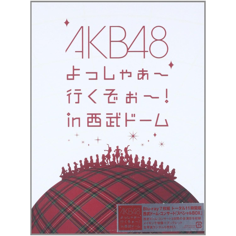 AKB48 よっしゃぁ~行くぞぉ~! in 西武ドーム スペシャルBOX 130703