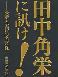 永田町謀略録「政治家の殺し方」 第1回 田中角栄(元首相) vol.1