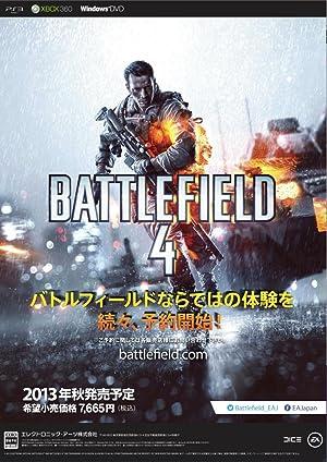 バトルフィールド 4 (2013年秋発売予定)