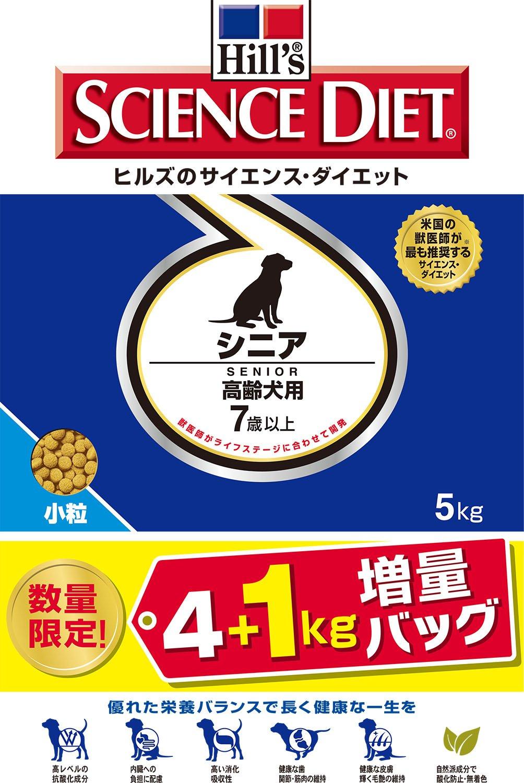 サイエンスダイエット 【増量 4+1kg】 シニア小粒 高齢犬用 7歳以上