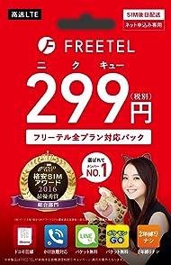 FREETEL SIM 299円全プラン対応パック