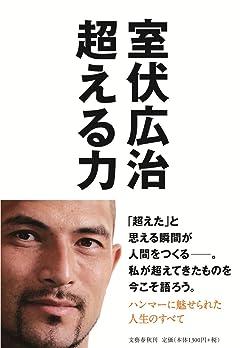 告発インタビュー 「金メダリストの兄・室伏広治はこんなに酷い男だ!」