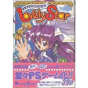 ドキドキプリティリーグLovely Star