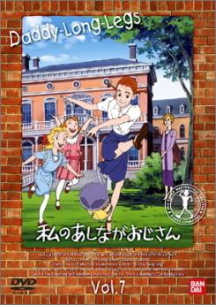 私のあしながおじさん(7) [DVD]