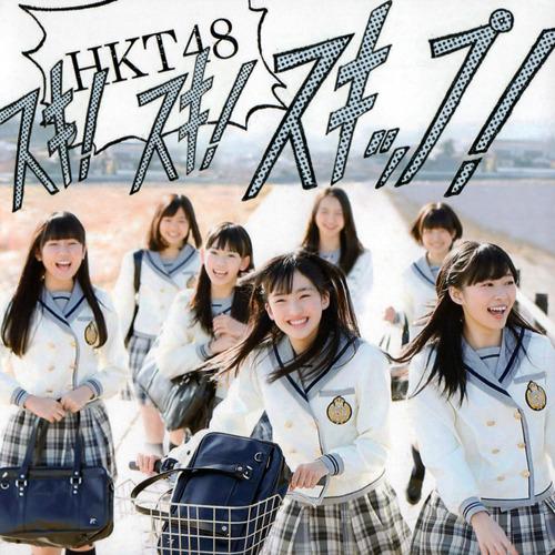 HKT48 – スキ! スキ! スキップ! Suki! Suki! Skip!