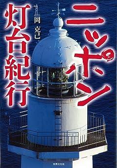 次にくるのは灯台ガール!? 行ってみたくなる日本中の絶景灯台100
